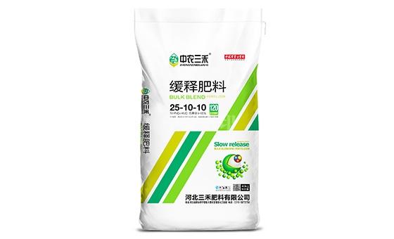 缓释肥料9