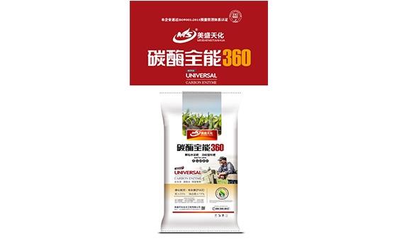 碳酶全能360